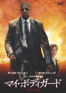 Man On Fire - Japanese DVD cover (xs thumbnail)