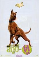 Scooby-Doo - Thai Movie Poster (xs thumbnail)