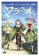 """Fractale"" - Japanese DVD movie cover (xs thumbnail)"