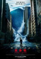 Geostorm - Taiwanese Movie Poster (xs thumbnail)