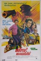 Moving Violation - Thai Movie Poster (xs thumbnail)