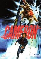 Cameron's Closet - German DVD cover (xs thumbnail)