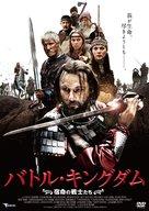 Yaroslav - Japanese DVD movie cover (xs thumbnail)
