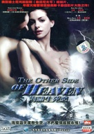 The Other Side of Heaven - Chinese DVD cover (xs thumbnail)