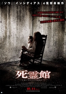 The Conjuring - Japanese Movie Poster (xs thumbnail)