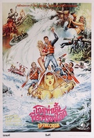 Up the Creek - Thai Movie Poster (xs thumbnail)