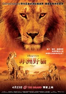 African Cats - Hong Kong Movie Poster (xs thumbnail)