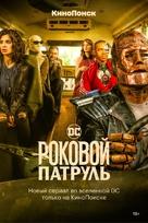 """Doom Patrol"" - Russian Movie Cover (xs thumbnail)"