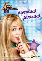 """Hannah Montana"" - Greek Movie Cover (xs thumbnail)"