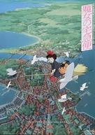 Majo no takkyûbin - Japanese Theatrical poster (xs thumbnail)
