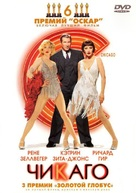 Chicago - Russian DVD movie cover (xs thumbnail)