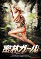 Shandra: The Jungle Girl - Japanese DVD cover (xs thumbnail)