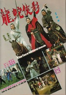 Long she xia ying - Hong Kong Movie Poster (xs thumbnail)