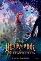 The Nutcracker and the Four Realms - Russian Movie Poster (xs thumbnail)