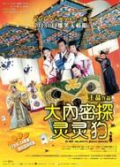 Dai noi muk taam 009 - Chinese Movie Poster (xs thumbnail)