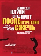 Burn After Reading - Russian Movie Poster (xs thumbnail)