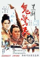 Hei jian gui jing tian - Hong Kong Movie Poster (xs thumbnail)