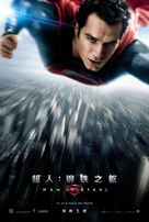 Man of Steel - Chinese Movie Poster (xs thumbnail)