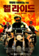 Hell Ride - South Korean Movie Poster (xs thumbnail)