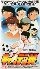 """Captain Tsubasa"" - Japanese VHS cover (xs thumbnail)"