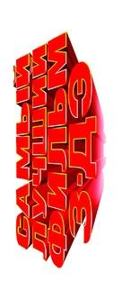 Samyy luchshiy film 3-DE - Russian Logo (xs thumbnail)