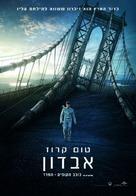 Oblivion - Israeli Movie Poster (xs thumbnail)