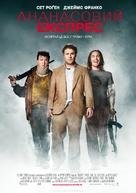 Pineapple Express - Ukrainian Movie Poster (xs thumbnail)