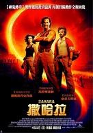 Sahara - Chinese Movie Poster (xs thumbnail)