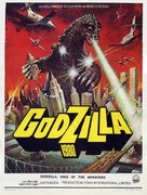 Gojira tai Megaro - Belgian Movie Poster (xs thumbnail)