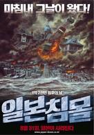 Nihon chinbotsu - South Korean Movie Poster (xs thumbnail)