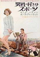 Man's Favorite Sport? - Japanese Movie Poster (xs thumbnail)