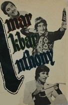 Amar Akbar Anthony - Indian Movie Cover (xs thumbnail)