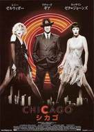 Chicago - Japanese Movie Poster (xs thumbnail)