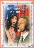 Course à l'èchalote, La - Russian Movie Cover (xs thumbnail)