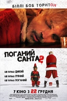 Bad Santa 2 - Ukrainian Movie Poster (xs thumbnail)