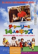 Daddy Day Care - Japanese Movie Poster (xs thumbnail)