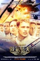 Flyboys - Hong Kong poster (xs thumbnail)