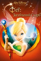 Tinker Bell and the Lost Treasure - Ukrainian Movie Poster (xs thumbnail)