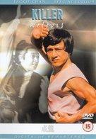 The Killer Meteors - British Movie Cover (xs thumbnail)