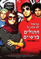 Kasi az gorbehaye irani khabar nadareh - Israeli Movie Poster (xs thumbnail)
