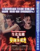 Resident Evil - Hong Kong Movie Poster (xs thumbnail)