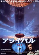 The Arrival - Japanese Movie Poster (xs thumbnail)