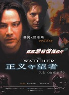 The Watcher - Chinese Movie Poster (xs thumbnail)