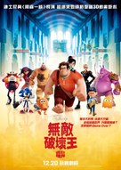 Wreck-It Ralph - Hong Kong Movie Poster (xs thumbnail)
