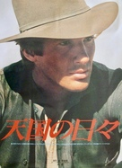 Days of Heaven - Japanese Movie Poster (xs thumbnail)