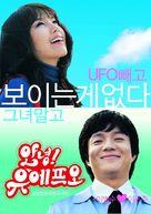 Annyeong UFO - South Korean poster (xs thumbnail)