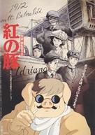 Kurenai no buta - Japanese Movie Poster (xs thumbnail)