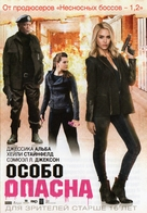 Barely Lethal - Russian Movie Poster (xs thumbnail)
