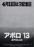 Apollo 13 - Japanese Movie Poster (xs thumbnail)