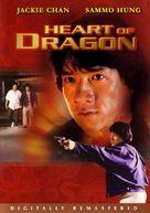 Long de xin - DVD cover (xs thumbnail)